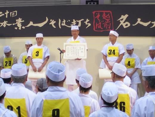 【第20回 全日本素人そば打ち名人大会】平成27年度