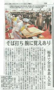 【福井新聞2013.11.18】全日本素人そば打ち名人戦記事