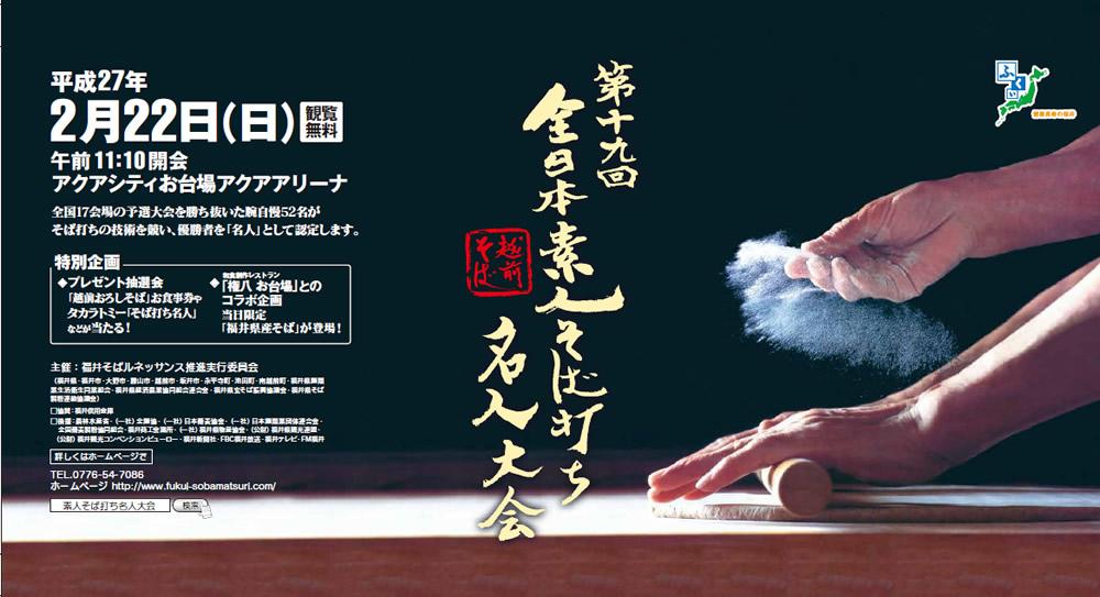 第19回(平成27年度)全日本素人そば打ち名人大会 in 東京(お台場)まで、あと1ヵ月となりました。