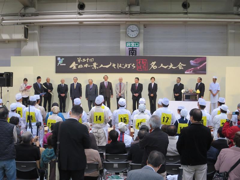 開会式①│「第20回全日本素人そば打ち名人大会」を開催しました!記念すべき第20代名人は?!