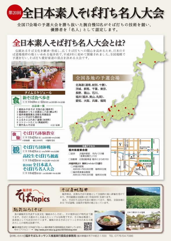 2015ふくい新そばまつり/第20回全日本素人そば打ち名人大会 開催が近づいてまいりました。