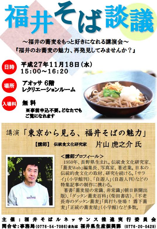 第20回全日本素人そば打ち名人大会記念講演会「福井そば談議」を開催します。