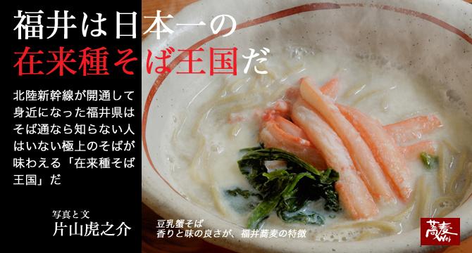 蕎麦情報ウェブマガジン「蕎麦Web」で福井のそばが紹介されました!