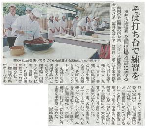 28.08.04 日刊県民福井