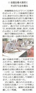 28.08.06 福井新聞