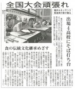 28.08.05 日本農業新聞