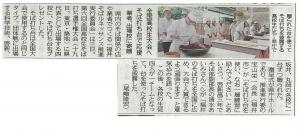 28.08.04 中日新聞
