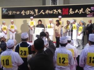 【第17回大会】平成24年 全日本 素人そば打ち名人大会